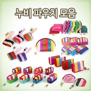 전통 누비 파우치 모음/색동 자수 파우치 동전지갑