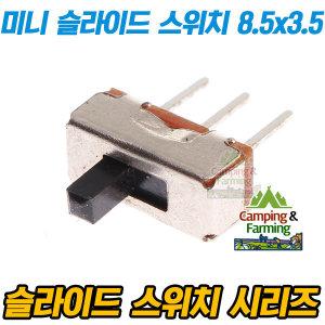 미니 슬라이드 3핀 스위치 8.5x3.5x3.5 (핸들길이3mm)