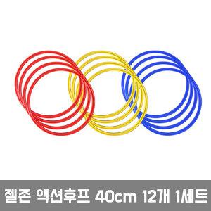 젤존 액션후프/12개1세트/40 50 60/훌라우프축구훈련