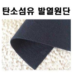 옷 방석 발열 섬유 탄소섬유 발열원단 선상발열체
