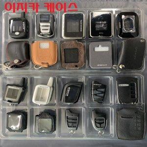 [이지카] 이지카 EZ5500 EZ5300 EZ4600 케이스 경보기 리모콘