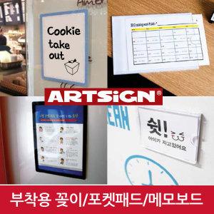 [아트사인] A4 부착용꽂이판 아크릴판 포켓패드 메모보드
