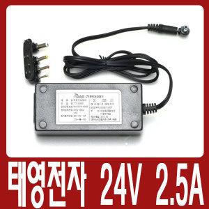 태영전자 SMPS 24V 2.5A 직류전원장치/PL-2402I