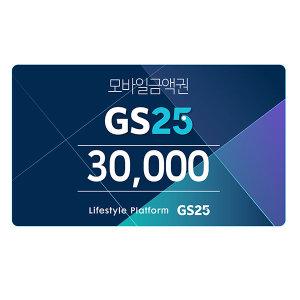 [GS25] (GS25) 모바일 3만원권