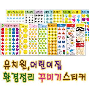 꾸미기스티커/어린이집 유치원 신학기준비물 환경정리