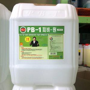 정품 피비원 파워피앤비 PB1 PB-1 PB세제 피비온 말통