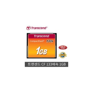 [트랜센드] 트랜샌드 CF 133X (1GB 정품)