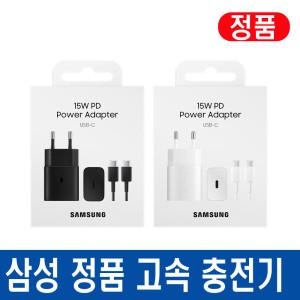 [삼성전자] 삼성정품 고속충전기 갤럭시노트9노트8노트3 S9 S8 S7