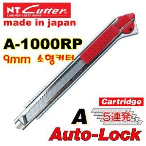 NT 커터 A-1000RP 소형 5연발 카트리지 오토락 커터칼