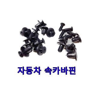 속핀/차량용핀/도어핀/밤바핀/고정핀/자동차속핀