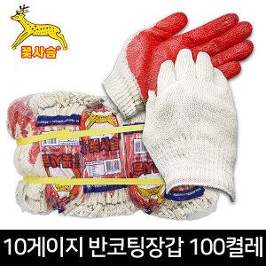 꽃사슴 고급 반코팅 면장갑 100켤레 10gage 목장갑