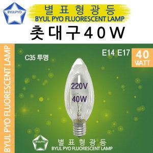 별표 백열 촛대구 40W E14 E17 백열램프 촛대램프 미