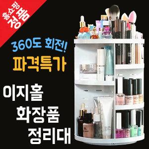 TV홈쇼핑 이지홀 화장품정리대 화장품정리함 파우치