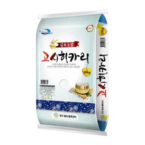 김포 고시히카리 쌀 20kg 20년산 햅쌀 (박스포장)