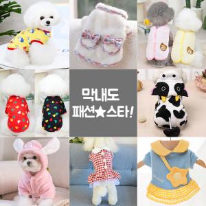 3900원부터80종류 강아지옷/목줄/용품