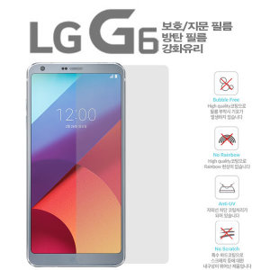 LG G6 액정필름/강화/지문/방탄/유리/시력보호/G600
