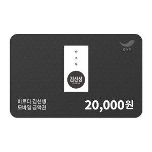 (바르다 김선생) 2만원권