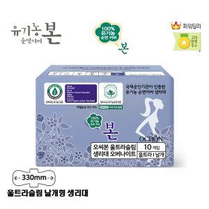 [유기농본] 유기농본 오버나이트 10개 1팩(10개)