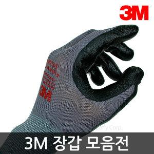 [3M] 3M/핸드맥스 코팅장갑 /NBR/PU/안전작업장갑/슈퍼그립