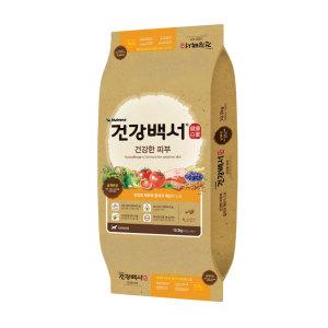 카길 건강백서피부 10.2KG