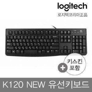 [로지텍] 로지텍코리아 정품 K120 New 유선키보드 (키스킨포함)