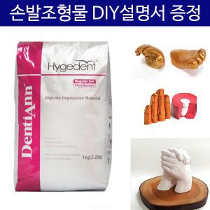 알지네이트 454g/1kg +손발조형물 DIY설명서/손석고