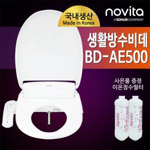 [노비타] R10 노비타 스마트 비데 BD-AE500 {사은품 증정}