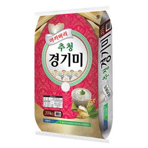 농협 추청 경기미 쌀 20kg 20년산 햅쌀 (박스포장)