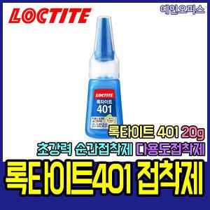 [록타이트] 록타이트401(20g) 순간접착제 초강력본드 다용도 접착