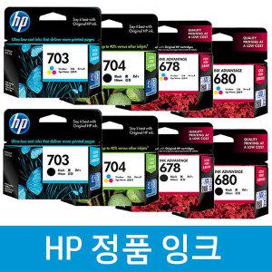 [HP] 정품잉크 HP703 HP704 HP678 HP680 HP685 HP46 시리즈