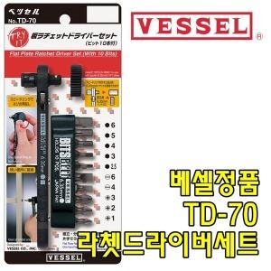 [VESSEL] VESSEL 베셀 TD-70 라쳇드라이버 렌치 미니자동차공구