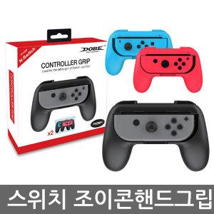 닌텐도 스위치 DOBE 조이콘 핸드그립 - 2개 동봉