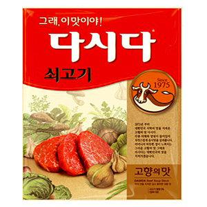 [다시다] CJ 쇠고기다시다 1kg 소고기 다시다 백설 조미료