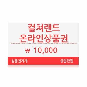 [컬쳐랜드문화상품권] (컬쳐랜드)(PIN발송) 온라인문화상품권 1만원