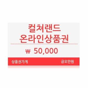 (컬쳐랜드)(PIN발송) 온라인문화상품권 5만원