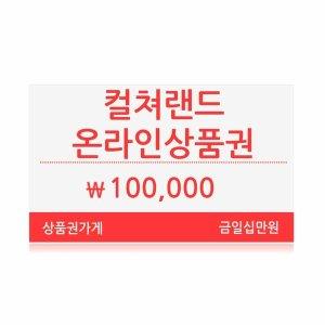 (컬쳐랜드)(PIN발송) 온라인문화상품권 10만원