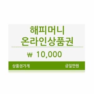 [해피머니] (해피머니)(PIN발송) 온라인상품권 1만원