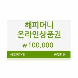 [해피머니] (해피머니)(PIN발송) 온라인상품권 10만원