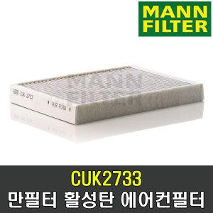 만필터 에어컨필터 CUK2733 프리랜더 2 3.2 07-12