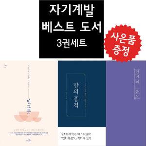 미니노트+볼펜 증정/언어의 온도+말의 품격+말그릇/3권세트/김윤나/이기주/에세이