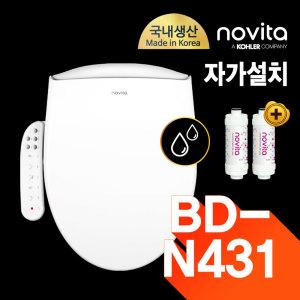 컴포트 방수비데 BD-N431 자가설치/사은품증정