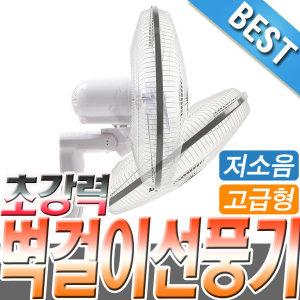 정품 벽걸이 선풍기 16인치 CM016W 코맥스 신일 총판