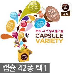 [네스카페] 돌체구스토 캡슐 온라인 공식판매 택1 +구매시 캘린더