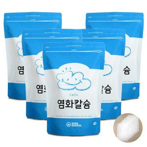 [소다스쿨] 제습제 리필용 염화칼슘1kg 5개+부직포8장  / 비즈타입