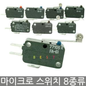 마이크로스위치 탭스위치 KH-9012 8종류 스위치