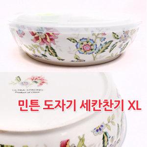 민튼 도자기 세칸찬기 XL (자기 3구 반찬 그릇 밀폐용