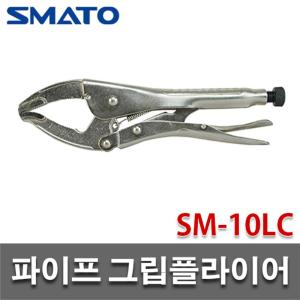 스마토 SM-10LC/파이프/그립플라이어/수공구 /정품/