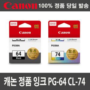[캐논] 캐논정품잉크 PG-64 CL-74  E569