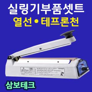 삼보테크 비닐접착기부품셋트 실링기부품 밀봉기부품
