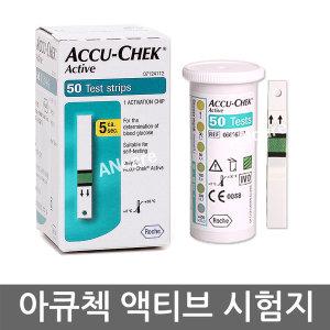 아큐첵 액티브 혈당시험지 2박스 100매